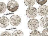Набор из всех 7 монет Сочи