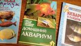 Брошюры для любителей аквариумных рыбок