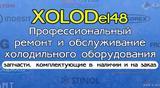 Xolodel48 - Ремонт холодильного оборудования